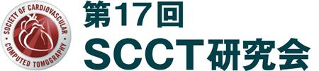 第14回SCCT研究会